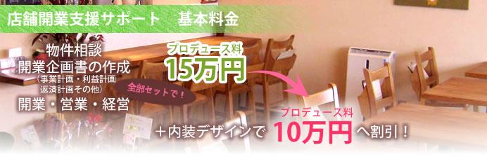 飲食店開業プロデュース・経営サポート再安価!