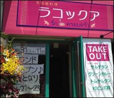 飲食店開業事例